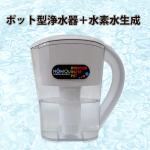 水素水生成浄水ポット