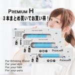 *リニューアル*プレミアムH(水素)ブルー3本まとめ買いでお買いお得!