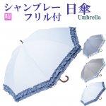 日傘  シャンブレー 晴雨兼用傘 UVカット加工/フリル付 452876