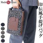 印伝手提げ手持ちバッグ 5柄(トンボ・サヤガタ・家紋)日本製