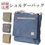 帆布工房 ショルダーバッグ A4ファイル対応サイズ #3X57