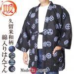 綿入れ はんてん 日本製 久留米 綿入り半纏 半天 どてら 和柄