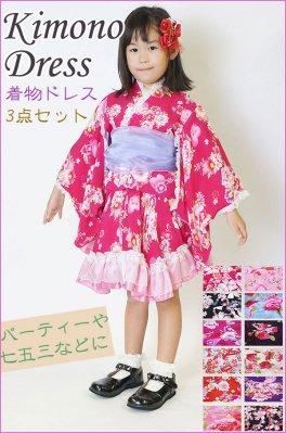 着物ドレス 七五三(3歳女の子)レースフリル付 3点セット 100cm