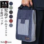 手提げ-手持ちバッグ 児島デニム 日本製