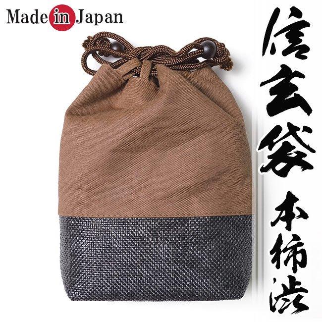 本柿渋染め 信玄袋 底付き t-30-日本製