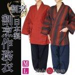 割烹 作務衣 女性 作務衣(さむえ)日本製 レディース 作務衣