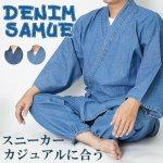《作務衣》デニム-作務衣 さむえ(紺・濃紺)5948/5947