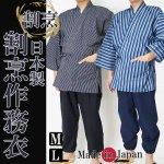 作務衣 日本製 遠州紬生地使用 さむえ(黒・濃紺)6025/6027