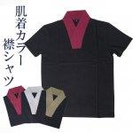 肌着T-シャツ カラー襟付き 綿100% 半袖 M〜L 作務衣/甚平/浴衣兼用下着
