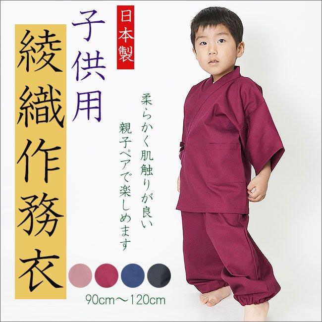 作務衣 子供 綾織り作務衣 キッズ 90cm~120cm 日本製