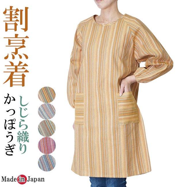 割烹着 しじら織りロング割烹着 かっぽう着/エプロン 1242 日本製