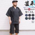 甚平 メンズ 大きいサイズ 当店限定生産 日本製しじら織り甚平ロングパンツ M/L/LL/3L/4L/5L