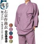 作務衣 大きいサイズ 右京-作務衣(さむえ)平織 薄手 綿100% S/M/L/LL/3L