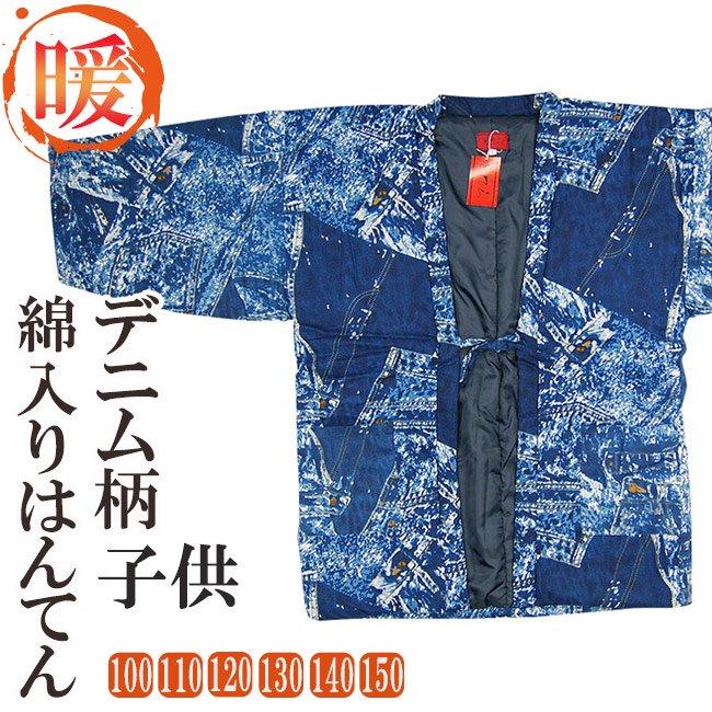 綿入れ はんてん 日本製 キッズ 子供 デニム柄 100~150cm