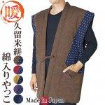 綿入れ 袖なし 日本製 綿入り ベスト 706