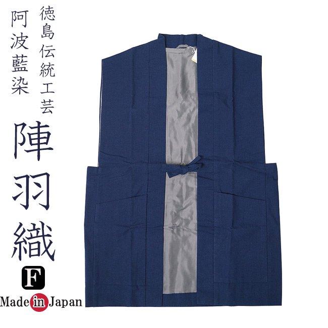 作務衣 羽織 日本製 徳島 陣羽織ベスト ...