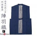 作務衣 羽織 日本製 徳島 陣羽織ベスト フリーサイズ