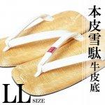 雪駄 メンズ 日本製 本皮雪駄 牛皮底 白LLサイズ