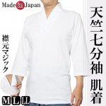 作務衣 肌着 半襦袢 天竺 T-シャツ マジック襟 7分袖 日本製 5202 M/L/LL