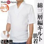 作務衣 肌着 冬用 綿三層編キルト 半襦袢 マジック襟 日本製 5204 M/L/LL