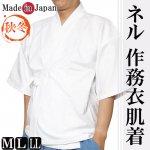 作務衣用 下着 日本製 肌着 シャツ 綿100% ネル M/L/LL [作務衣 肌着 保温 秋 冬]