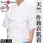 作務衣用 下着 日本製 肌着 シャツ 綿100% 天竺 M/L/LL