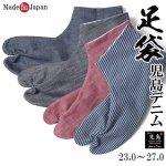 足袋 デニム 日本製 岡山 児島デニム足袋 23.0〜27.0cm 日本製