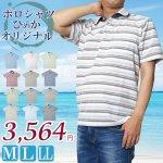 ポロシャツ 半袖 メンズ ひめかオリジナル M/L/LL +オプション可 7314/7322/7330