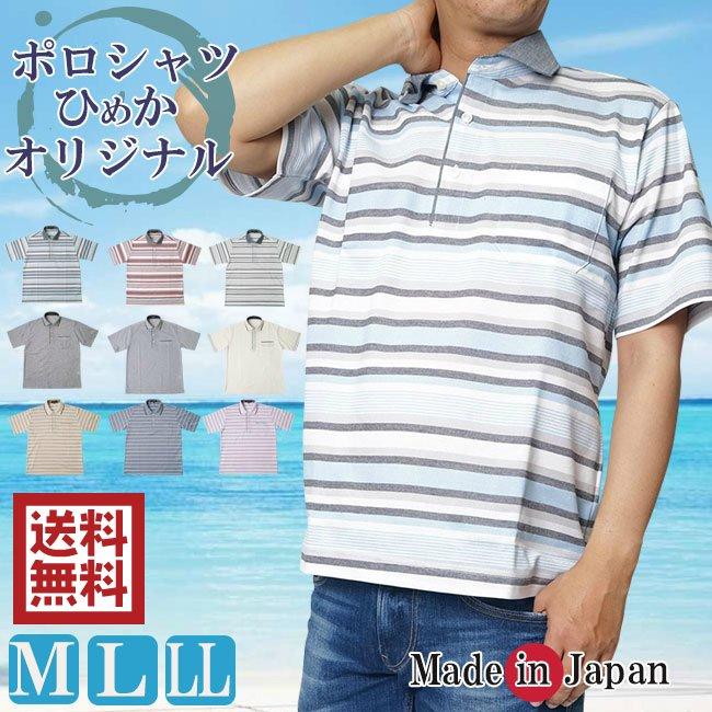 ポロシャツ 半袖 メンズ 日本製 ひめか...