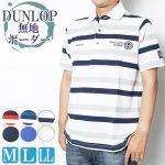 ポロシャツ メンズ 半袖 ダンロップ ボーダー/無地柄 襟裏ワンポイント付き 33502/33500
