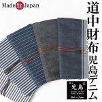 道中財布  岡山 児島デニム ジーンズ デニム 無地/ヒッコリー 日本製