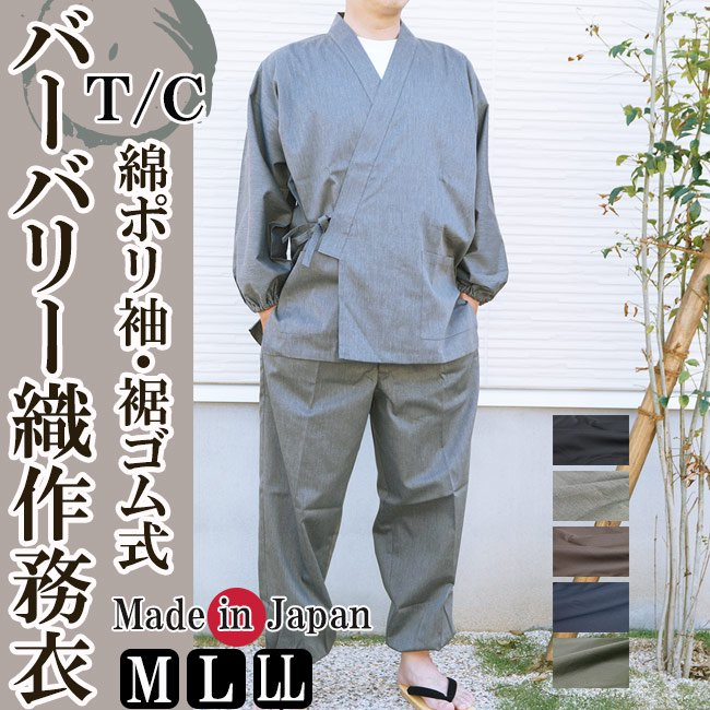 作務衣 日本製 夏用 T/C バーバリー織...