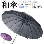 和傘 日傘 蛇の目風 晴雨兼用傘 ロング 番傘