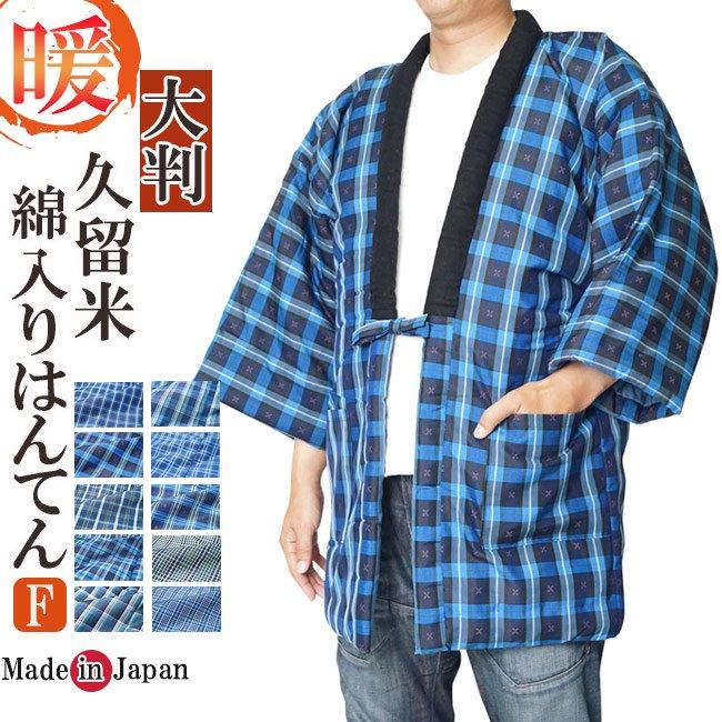 はんてん メンズ 日本製 久留米絣 綿入...