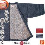 はんてん メンズ どてら 日本製-綿入り はんてん あられ 中綿-綿80% 964
