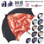 日傘 岡重 和傘 京友禅生地使用 和洋兼用日傘