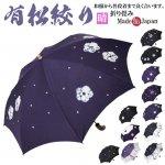 日傘 折り畳み 有松絞り 伝統工芸 手絞り 日本製