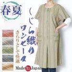 ワンピース しじら織り 日本製 4136 日本製