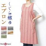 エプロン ロング しじら織り 日本製 1250