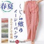 パンツ レディース 日本製 しじら織りイージーパンツ 2114
