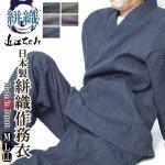 作務衣 日本製 夏用 近江ちぢみ 絣織 作務衣 綿麻 さむえ 1405 M/L/LL
