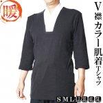 冬用 V襟付き肌着襦袢 Tシャツ 7分袖 ソフトサーモ 作務衣肌着 S/M/L/LL/3L/4L/5L