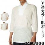 V襟付き肌着襦袢 Tシャツ 半袖/ノースリーブ/7分袖 作務衣肌着クリーム S/M/L/LL/3L/4L/5L