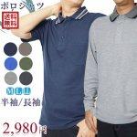 ポロシャツ 半袖 長袖 襟ジャガード織り M/L/LL 503/504/506/507