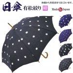 日傘 有松絞り−伝統工芸 手絞り-日本製1348