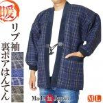 裏ボアフリース リブ袖 冬用 はんてん 日本製 陣羽織 アクリル100% 71-7380