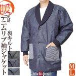 綿入り ジャケット はんてん 半天 どてら リブ袖裏キルト 日本製 71-8035