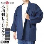 ジャケット 日本製 小柄 刺し子 綿100% 1074 M/L/LL
