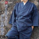 作務衣 日本製 メンズ カイハラデニムバイオウォッシュ作務衣 11オンス M/L/LL