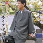 作務衣 日本製 冬 メンズ ウールライク作務衣 1116 ポリエステル100% M/L/LL